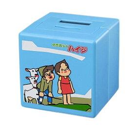 【数量限定商品】カウンティング キューブバンク 低燃費少女ハイジ(A) 友愛玩具 貯金箱