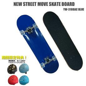 """【ヘルメットプレゼント】NEW STREET MOVE スケートボード 31"""" BLUEサイズ:(長さ約80cm 幅20.5cm)【YW-3108AC】スケートボード スケボー コンプリート格安スケボー【あす楽対応】"""
