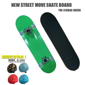 """【ヘルメットプレゼント】NEW STREET MOVE スケートボード 31"""" GREENサイズ:(長さ約80cm 幅20.cm)【YW-3108AC】スケートボード スケボー コンプリート格安スケボー【あす楽対応】"""