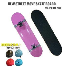"""【ヘルメットプレゼント】NEW STREET MOVE スケートボード 31"""" PINKサイズ:(長さ約80cm 幅20.cm)【YW-3108AC】スケートボード スケボー コンプリート格安スケボー【あす楽対応】"""