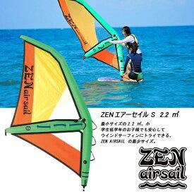 【送料無料】ZEN AIR SAIL Sサイズゼン エアー セイル Sサイズ【インフレータブル】 【ウィンドサーフィン】【スタンドアップパドル】