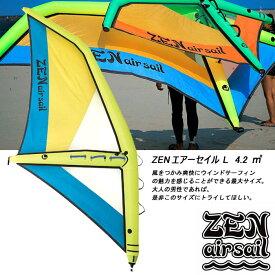 【送料無料】ZEN AIR SAIL Lサイズゼン エアー セイル Lサイズ【インフレータブル】 【ウィンドサーフィン】【スタンドアップパドル】
