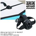 ZEN AIR SAIL ストラップアダプターゼン エアー セイル ストラップアダプターインフレータブル ウィンドサーフィンス…