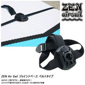 ZEN AIR SAIL ストラップアダプターゼン エアー セイル ストラップアダプターインフレータブル ウィンドサーフィンスタンドアップパドルsail_op