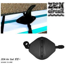 ZEN AIR SAIL ダガーゼン エアー セイル ダガー【インフレータブル】 【ウィンドサーフィン】【スタンドアップパドル】【sail_op】