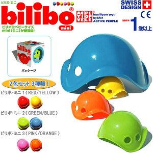 biribo mini ビリボミニ 【パパジーノ キッズ 子供用 玩具】