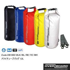 【数量限定商品】OVERBOARDオーバーボードドライチューブバッグ 12L OB1003防水バックサーフィンSUP