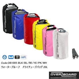 【数量限定商品】OVERBOARDオーバーボードドライチューブバッグ 20LOB1005防水バックサーフィンSUP