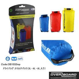 【数量限定商品】OVERBOARDオーバーボードドライバッグ 3マルチパックOB1032MP防水バックサーフィンSUP
