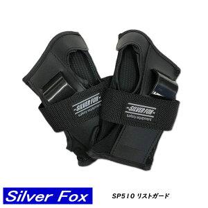 SILVER FOX シルバーフォックスSP510/リストガードスケボー/スケートボード/プロテクター/防具