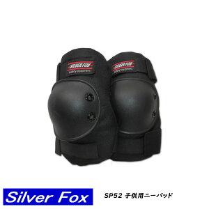 SILVER FOX シルバーフォックスSP52/子供用ニーパッド/ひざあてスケボー/スケートボード/プロテクター/防具