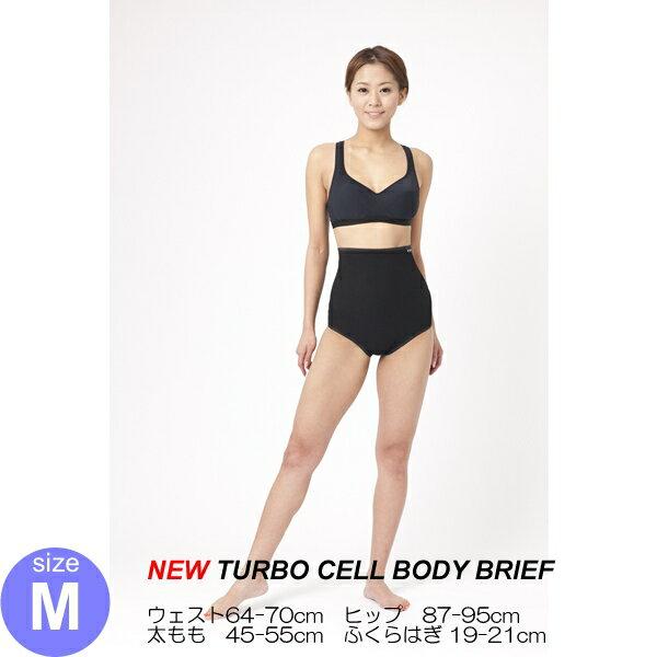 NEW ターボセル ボディブリーフ ニューターボセル MサイズNEW TURBO Cell Body Brief 【送料無料】【加圧パンツ サウナパンツ エクササイズ シェイプアップ】