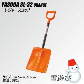 レジャースコップYASUDA SL-32【ソリ 橇 スノースライダー】【スコップ】雪遊び 雪だるま 雪かき