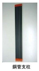 電気柵(さく)アニマルバスター鋼管電柵支柱φ20×900mm