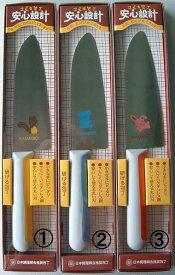 正広作こども包丁日本調理師会推奨包丁幼児向き・低学年向き・高学年向きの3種類【メール便で送料無料・代引き不可】