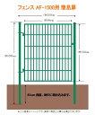 フェンスAF-1500用簡易扉(とびら)門扉・出入口・ゲート 片開き 扉と門柱セットです。取付簡単!