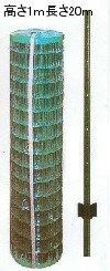 金網フェンスAF-1000 高さ100cm×長さ20m組立・施行が簡単!メッシュフェンスと支柱のセットドッグラン・侵入防止・DIYに太陽光発電の囲いに