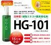 薬用育毛剤HG−101