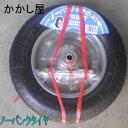 空気入れはもう必要ありません!「一輪車用ノーパンクタイヤ」