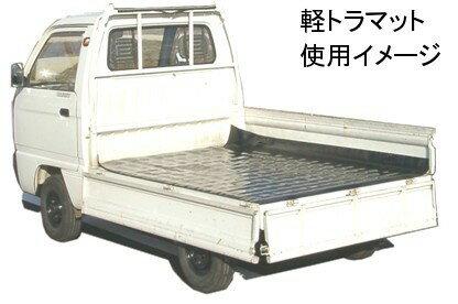 軽トラ用 荷台ゴムマット 厚さ3mm