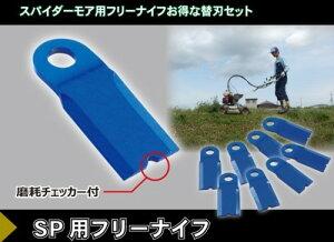 スパイダーモア用フリーナイフ替刃(1台分) 自走畦草刈機用