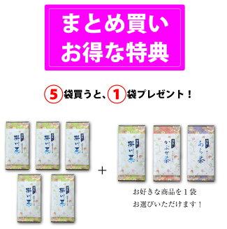 【送料無料】3種類から選べる日本茶深蒸し茶掛川茶あら茶かぶせ茶深蒸し茶掛川茶茶葉静岡茶煎茶お茶深むし茶緑茶お茶内容量80g