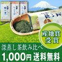 【期間限定】 深蒸し茶 3種類飲み比べ 1000円コミコミ!! 深むし茶 八十八夜 + 手作り緑茶クッキープレゼント 日本茶 …