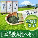 日本茶 3本セット【期間限定】掛川 深蒸し茶 3種類飲み比べ 深むし茶日本茶 お茶 【送料無料】深蒸し茶 掛川茶 【産地…