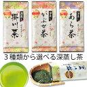 3種類から選べる日本茶【送料無料】 深蒸し 掛川茶 あら茶 かぶせ茶 深蒸しティーバッグ 5袋まとめ買いでお好きなお茶…