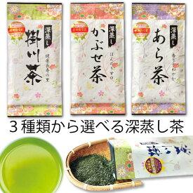 3種類から選べる日本茶【送料無料】 深蒸し 掛川茶 あら茶 かぶせ茶 深蒸しティーバッグ 5袋まとめ買いでお好きなお茶を1袋サービス お茶 茶葉 静岡茶 煎茶 深むし茶 緑茶 内容量80g