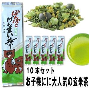 【送料無料】 ぽんぽこ玄米茶 10本セット 黒豆・抹茶入り 茶葉 お茶 日本茶