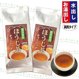 1000円ポッキリ 本格炭火焙煎 ほうじ茶 ブラック ティーパック 2袋入 2.5g×20個×2袋 茶葉 お茶 日本茶 国産 ティーバッグ