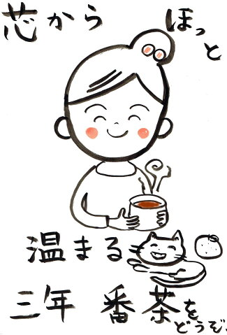 ほうじ茶50g入茶葉お茶日本茶国産