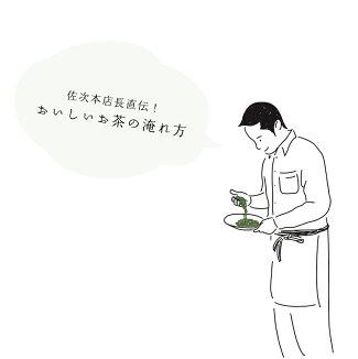 佐次本店長直伝