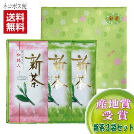 BCC 初摘み 八十八夜 新茶 3本セット 100g×3本入り 深蒸し茶 日本茶 お茶 ギフト