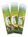 日本茶 お茶 【卸価格商品】 M-3 たっぷり 深蒸し茶 掛川茶 200g×3本セット 【メール便対応】茶葉 静岡茶 煎茶 お茶 …