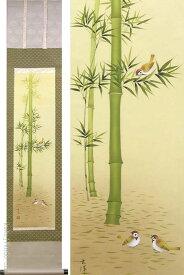掛け軸 竹に雀 (林田玄洋) 送料無料 【掛軸】【半間床】【花鳥画】