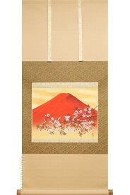 掛け軸 赤富士 (河原進) 送料無料 【掛軸】【一間床・半間床】【丈の短い掛軸】【赤富士】【桜掛】