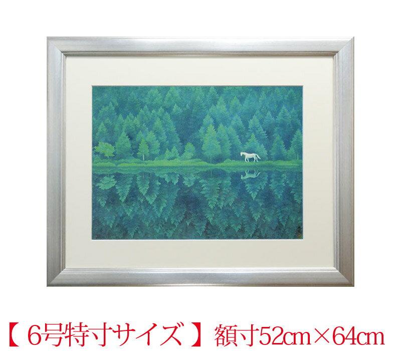 東山魁夷 緑響く 絵画 送料無料 【複製】【美術印刷】【巨匠】【変型特寸】