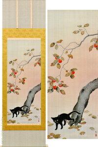 菱田春草 掛け軸 柿に猫 送料無料 【掛軸】【一間床・半間床】【秋】