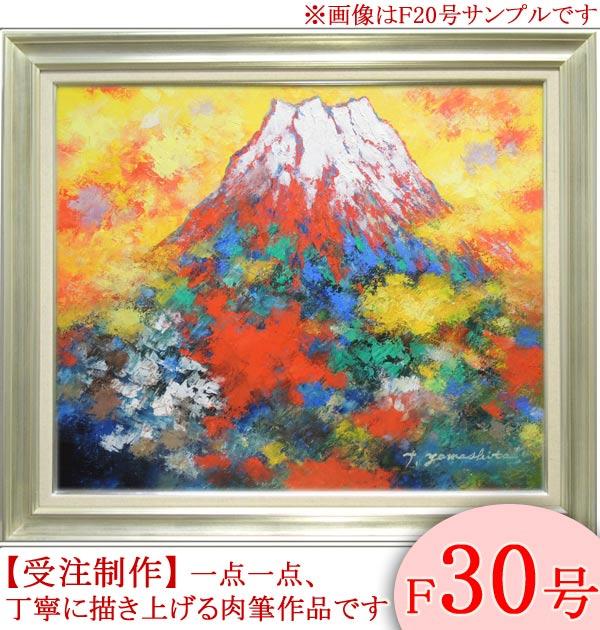 絵画 油絵 赤富士 横 F30号 (山下時雄) 送料無料 【肉筆】【油絵】【富士】【大型絵画】