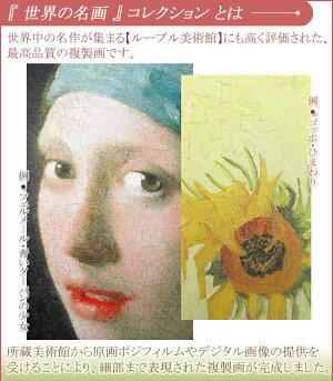 絵画世界の名画コレクション【東郷青児遠い街F6号】