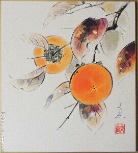 高級色紙「柿」文魚(色紙絵)送料無料