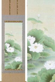 掛け軸 聖蓮花 (前川峰月) 送料無料(掛軸)