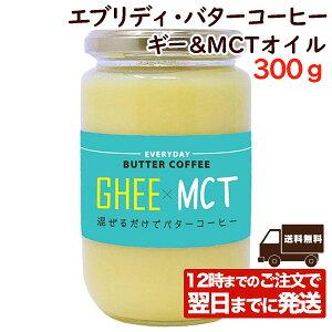 エブリディ・バターコーヒー 300g ギー&MCTオイル[フラット・クラフト]
