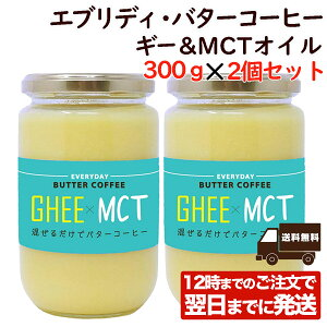エブリディ・バターコーヒー 300g × 2個 ギー&MCTオイル[フラット・クラフト]