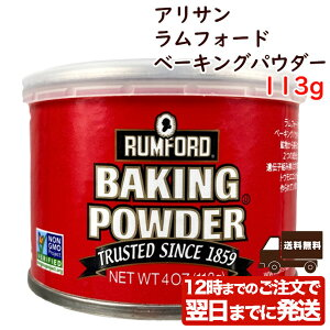 ラムフォード ベーキングパウダー 113g 膨脹剤 無添加 アルミフリー お菓子作り お菓子材料 パン作り パン材料 アリサン