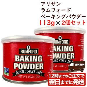 ラムフォード ベーキングパウダー 113g×2個 膨脹剤 無添加 アルミフリー お菓子作り お菓子材料 パン作り パン材料 アリサン
