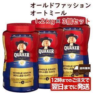 クエーカー オートミール オールドファッション 1.2kg×3個セット QUAKER オーツ麦 えん麦 燕麦 大容量 オーストラリア産 穀物100% シリアル フレーク