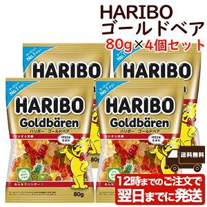 ハリボー HARIBO ゴールドベア 80g4袋セット 1000円ポッキリ 人気おやつ 輸入お菓子